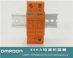 40KA二级电源防雷器 二级电涌保护器 OMP-APM40/275(320/385/420)/(2/4)