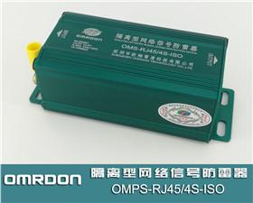 OMS-RJ45/4S-ISO 隔离型网络信号防雷器(网络信号浪涌保护器)