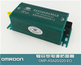 OMP-ASA20/220-EO复合型串联电源防雷器,复合型电源浪涌保护器