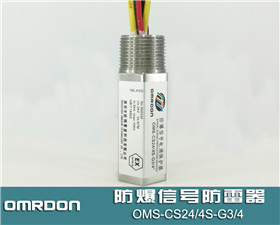 OMS-CS24/4S-G3/4防爆信号防雷器,防爆信号浪涌保护器