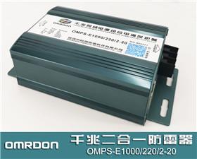 OMPS-E1000/220/2-20,摄像机二合一防雷器,千兆网络电源组合二合一防雷器,电源网络二合一防雷器,
