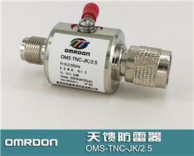 OMS-TNC-JK/2.5开关型天馈防雷器,TNC接口天馈防雷器