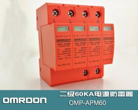 OMP-APM60/4 60KA电源防雷器,二级电源浪涌保护器