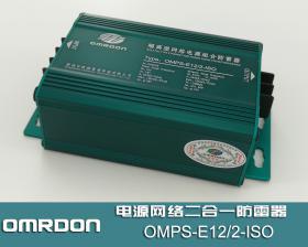 隔离型 网络电源二合一防雷器 电源网络二合一浪涌保护器 OMPS-E12/2-ISO