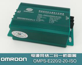 OMPS-E220/2-20-ISO 摄像机二合一防雷器,二合一电源网络防雷器(二合一电源网络浪涌保护器)