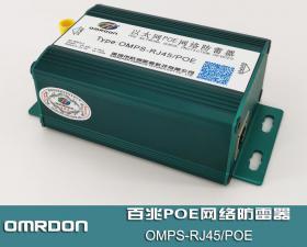 OMPS-RJ45/POE百兆POE网络防雷器,POE网络浪涌保护器